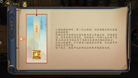 聊斋搜神记官方手游如何呈现聊斋文化?