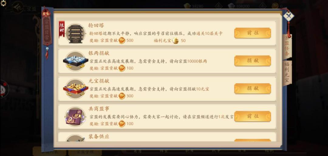聊斋搜神记手游宗盟系统玩法攻略心得分享 四九游戏聊斋搜神记手游攻略
